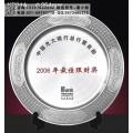 純錫表彰紀念盤定制廠家 高檔商會理事感謝牌 集團座談會獎牌制