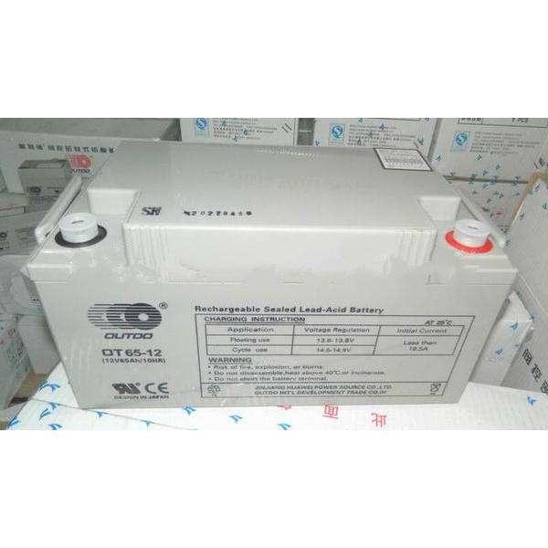 奥特多蓄电池12V65AH 厂家报价
