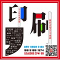 西安海报打印029-68083130彩页印刷|喷绘kt板旗帜