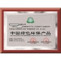 中国绿色环保产品证书专业申报