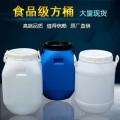 鹏腾制罐25L开口塑料桶