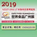 2019食品招商展览会