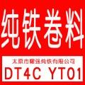 純鐵卷材 純鐵卷料 純鐵卷帶DT4C可分條可開平