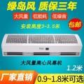 廣州綠島風銷售中心,超市風幕機,風幕機廠家批發