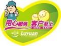 欢迎进入一狮山LG洗衣机各点售后服务网站+咨询电话 (1)