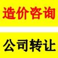 北京工程造價咨詢公司轉讓