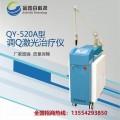 nd:yag调q激光治疗仪厂家/制造商/价格