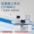 CS1800A型耳鼻喉科综合治疗台厂家批发价格