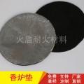 專業生產香爐阻燃棉香爐用品專用防火棉