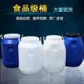 全新HDPE料50公斤塑料桶塑胶包装桶