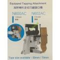 纸包边缝包机N600AC代喇叭口封包机