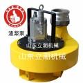 液壓渣漿泵 4寸渣漿泵輸送原油防爆