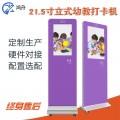 幼儿园打卡接送系统幼儿门禁接送机