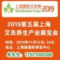 2019中國(上海)艾灸養生產業展覽會