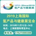 2019中國(上海)氫產品與健康展覽會