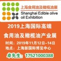 2019中國(上海)高端食用油及橄欖油產業展覽會
