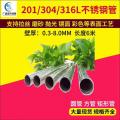304不锈钢管 9.5*0.45*0.5*0.6圆管方管