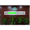北京律師事務所怎么轉讓
