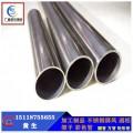 304不锈钢圆管 现货批发 供应不锈钢圆管 201