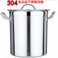 凯迪克不锈钢制品黄小姐304食品级不锈钢翻边汤桶