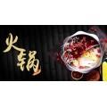 2019廣州火鍋加盟展