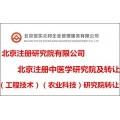 北京注冊科技院及各類研究院轉讓