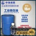 中海南聯15號白油價格白礦油白色油液體石蠟礦物油