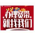 广州天河五山安装电信宽带报装8位数插卡座机
