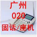广州天河车陂办理8位数固定电话报装无线固话