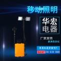 海洋王SFW6180/UN高效照明灯具LED升降泛光工作灯