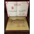 山东中国著名品牌认证