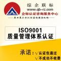 iso9000质量管理体系文件