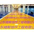 山东精聚环氧地坪施工服务 质量可靠