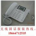广州天河区天园在哪里办理办公家庭无线座机受理固定电话