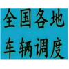 东莞到五指山物流专线直达公司送货及时