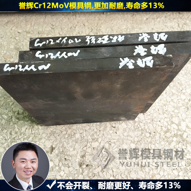 东莞Cr12Mov模具钢多少钱_【价格适中质量好】厂家直销