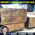 东莞H13模具钢是什么材料_【500强认可】厂家0
