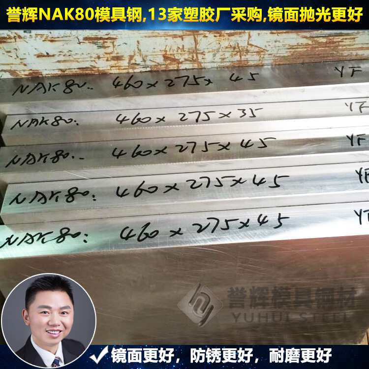 东莞NAK80模具钢哪家好_【99%好评】厂家