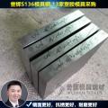 东莞s136模具钢厂家_【8年无质量投诉】0