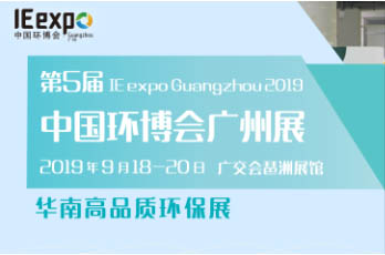 2019第五届中国环博会广州展参展详细信息