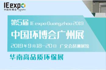 2019第五届中国环博会广州展展会时间