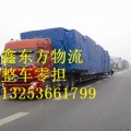 咨询郑州到宜昌运输物流专线18638211137