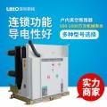 ZN63高压真空断路器T1250-25 VS1户内真空断路器