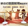 广东舞蹈把杆批发移动舞蹈把杆一套价格