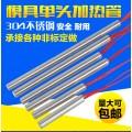 烙印机模具电热管发热管烫印机IPPC模具加热管日期模具发热管