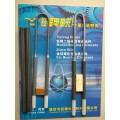 电热元件硅钼棒型号