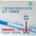 CO2私密紧致激光治疗仪专业生产厂家报价