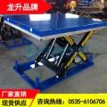 LMJ-A1004标准电动升降平台 物流用电动升降平台