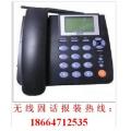 廣州南沙新港大道辦理辦公家庭座機號碼如何安裝無線固話