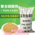 澤晟SPFS聚合硫酸鐵理想的水處理劑